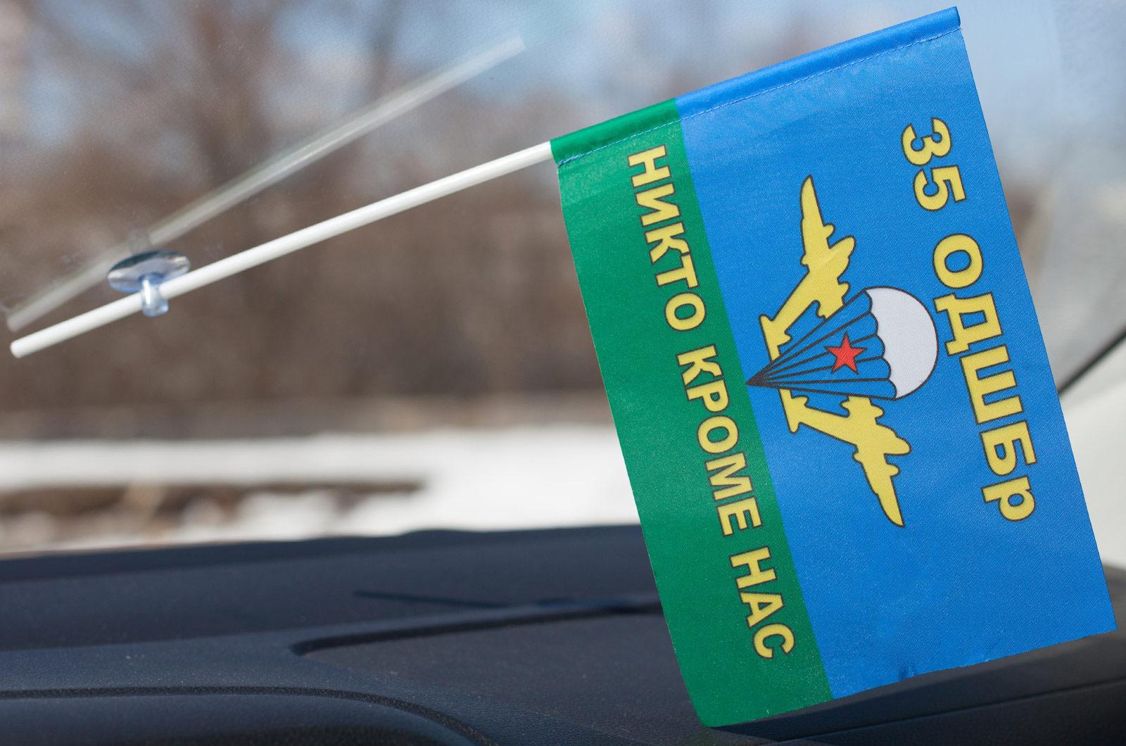 "Флаг ""35 ДШБр"""