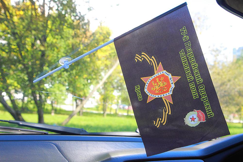 """Флажок в машину """"77 танковый полк"""""""