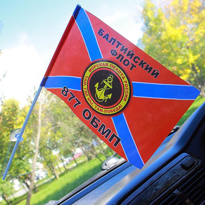 """Флажок в машину """"877 ОБМП Морской пехоты"""""""