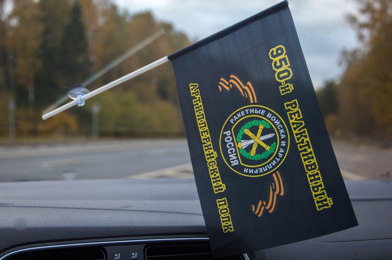 """Флажок в машину """"950 полк РВиА"""""""