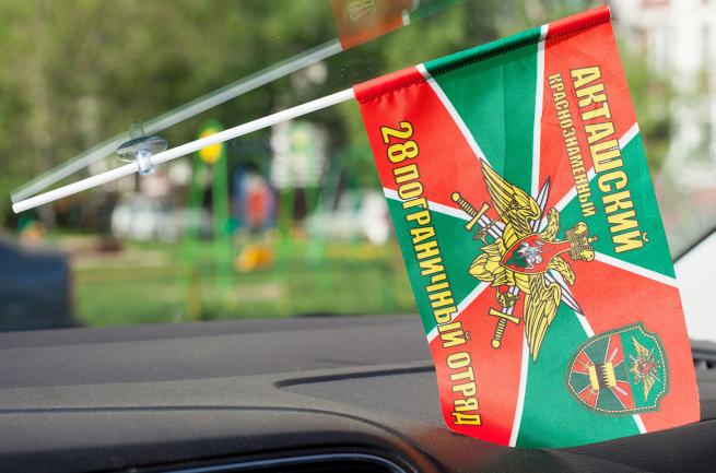 Флажок в машину «Акташский Краснознаменный пограничный отряд»