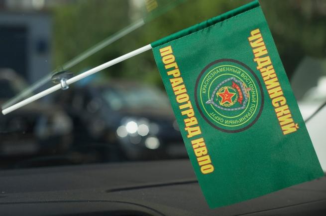 Флажок в машину «Чунджинский пограничный отряд»