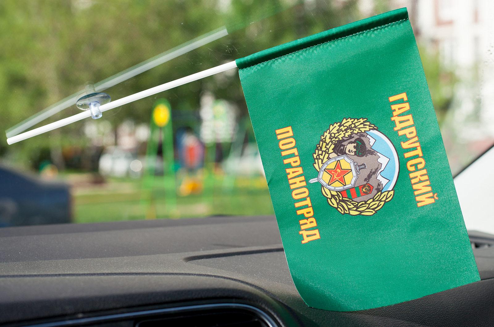 Флажок в машину «Гадрутский пограничный отряд»