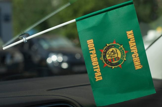 Флажок в машину «Хичаурский пограничный отряд»