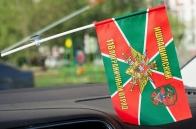 Флажок в машину «Ишкашимский пограничный отряд»