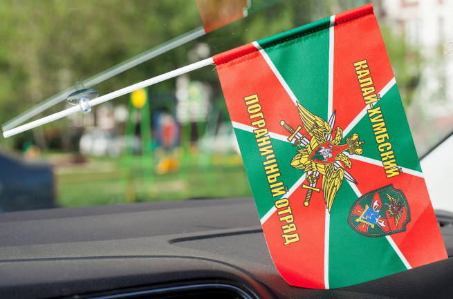 Флажок в машину «Калай-Хумбский пограничный отряд»
