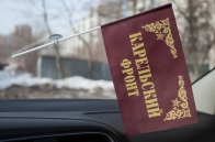 "Флажок ""Карельский фронт"""