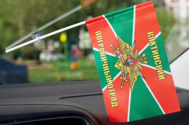 Флажок в машину «Кяхтинский пограничный отряд»