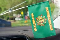 Флажок в машину «Ленинаканский пограничный отряд»