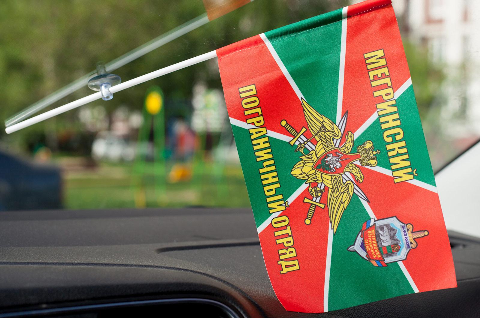 Флажок в машину «Мегринский пограничный отряд»