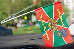 Двухсторонний флаг «Находкинский пограничный отряд»