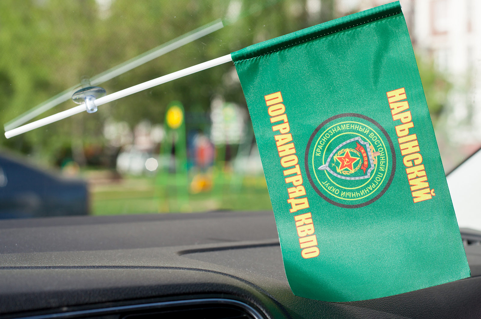 Флажок в машину «Нарынский пограничный отряд»
