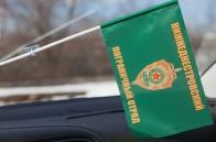Флажок в машину «Нижнеднестровский пограничный отряд»