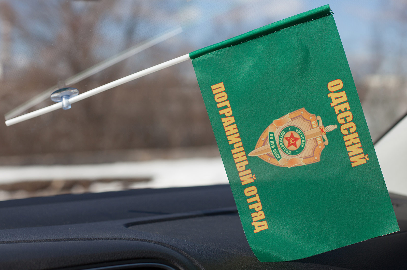 """Флаг """"Одесский погранотряд"""""""