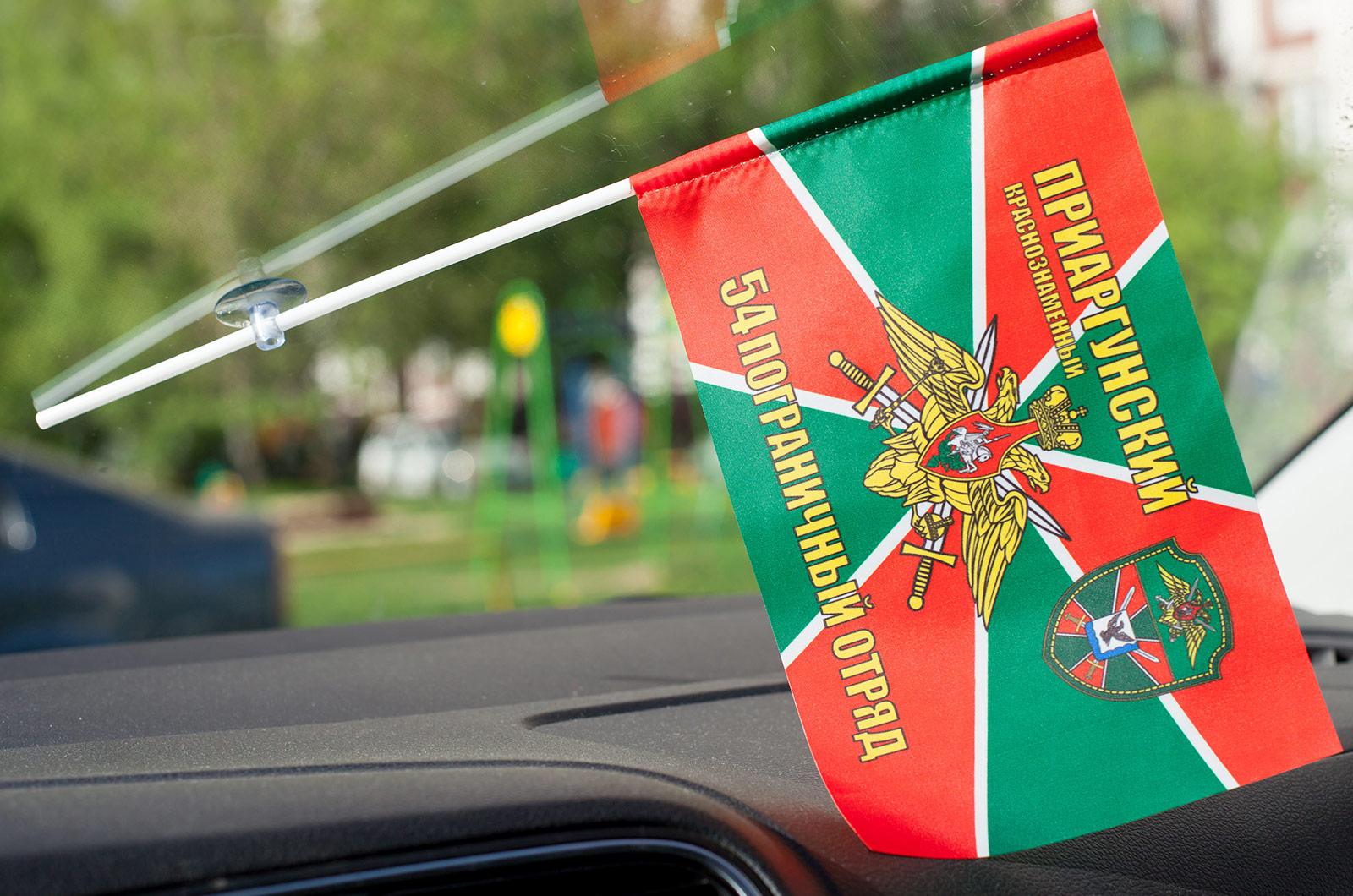Флажок в машину «Приаргунский пограничный отряд»