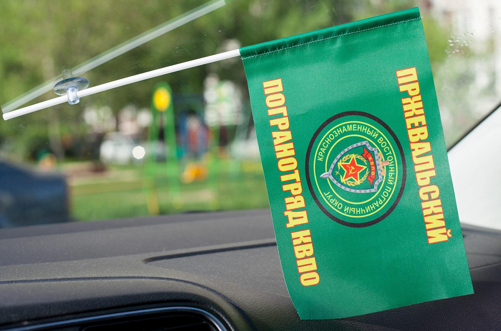 Флажок в машину «Пржевальский пограничный отряд»