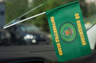 """Флаг """"48 Пянджский погранотряд"""""""
