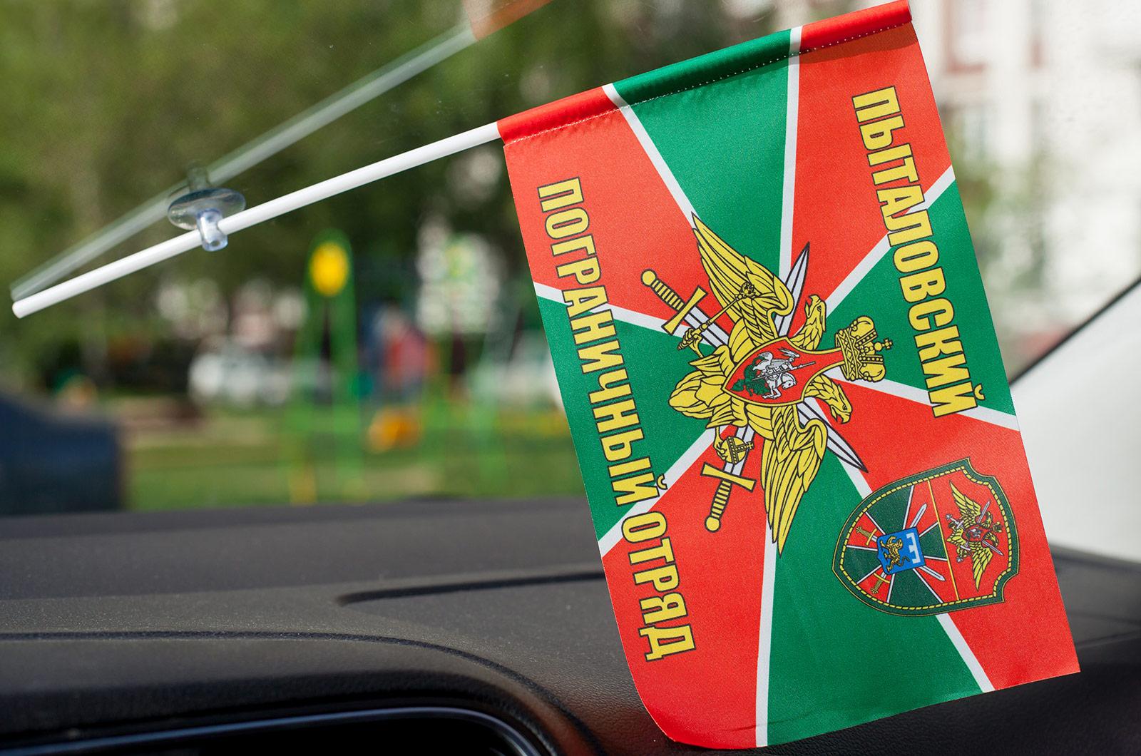 Флажок в машину «Пыталовский пограничный отряд»