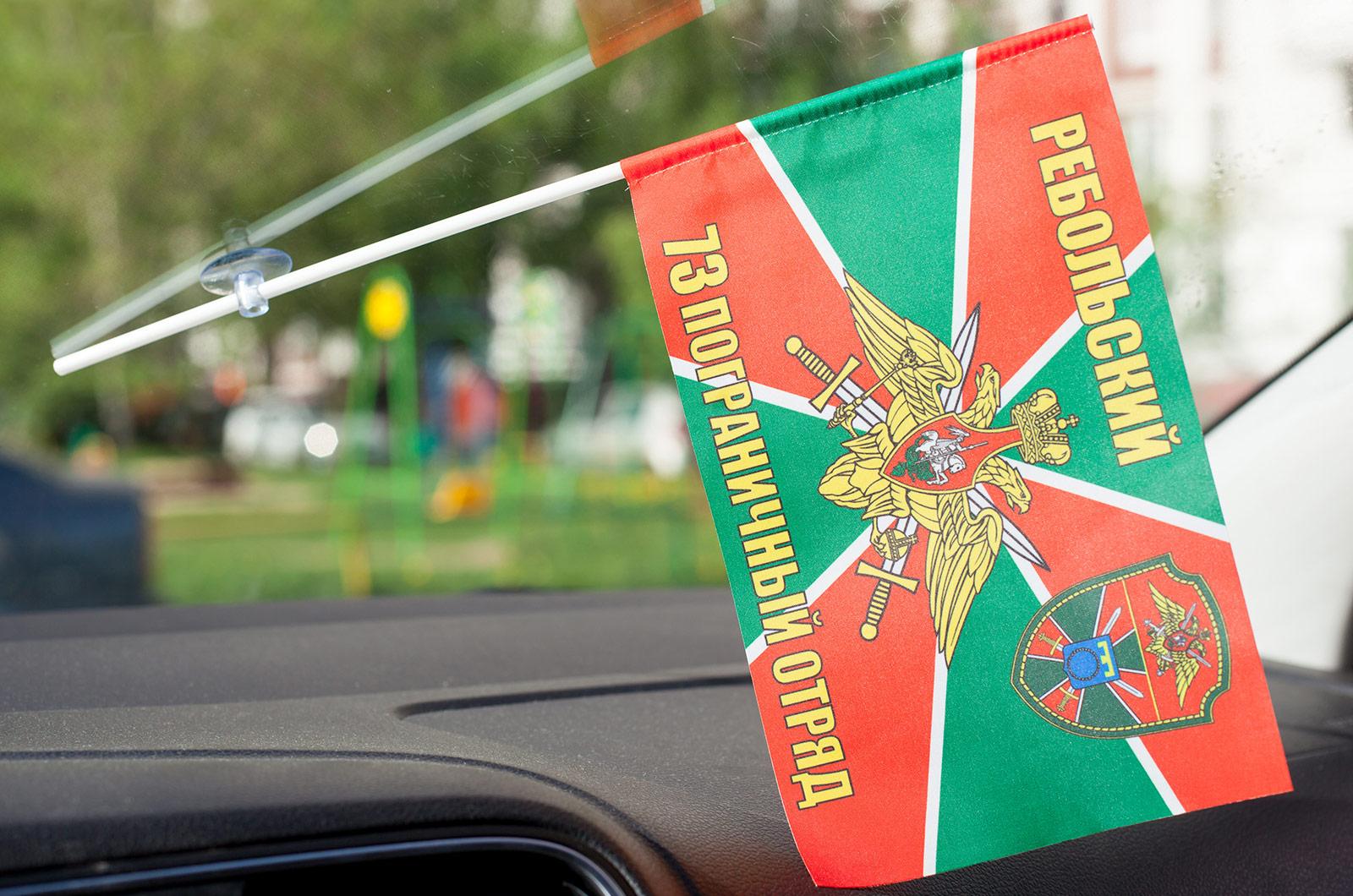 Флажок в машину «Ребольский пограничный отряд»