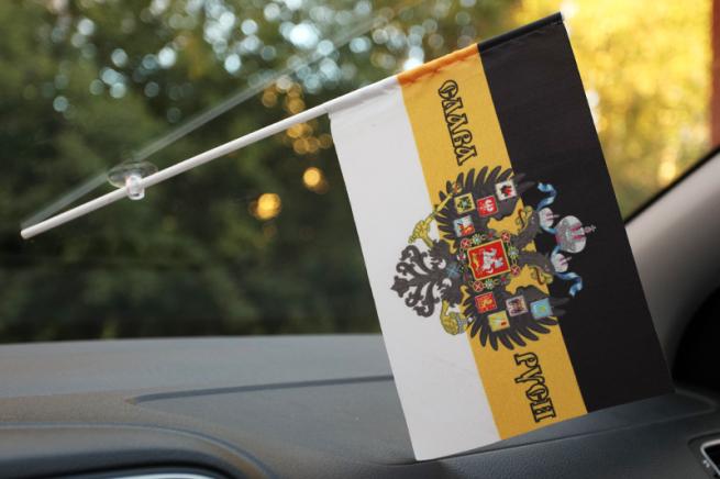 Флажок в машину с присоской Имперский «Слава Руси»