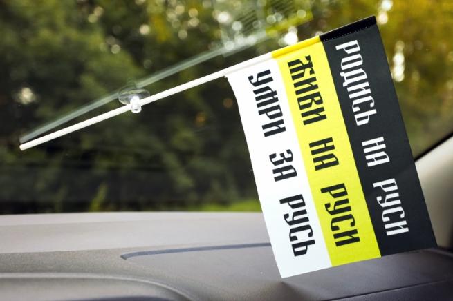 Флажок в машину с присоской Имперский «Родись на Руси»