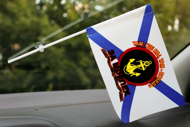 Флажок в машину с присоской «За Морпех»