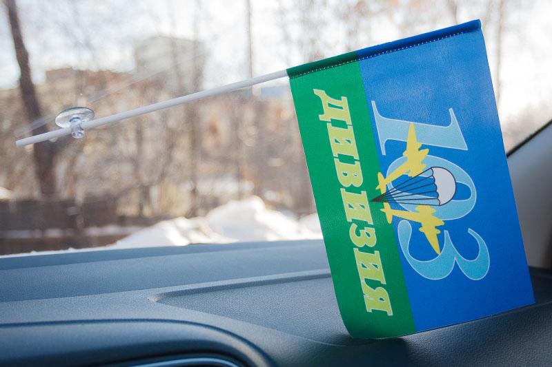 Флажок в машину с присоской 103 дивизия ВДВ