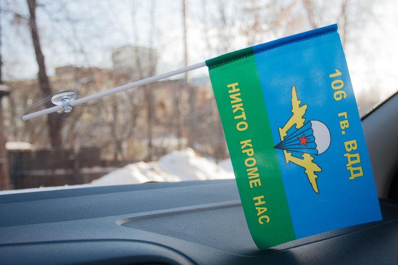 Флажок в машину с присоской 106 гв. ВДД ВДВ