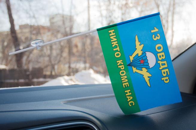 Флажок в машину с присоской 13 ОВДБр ВДВ