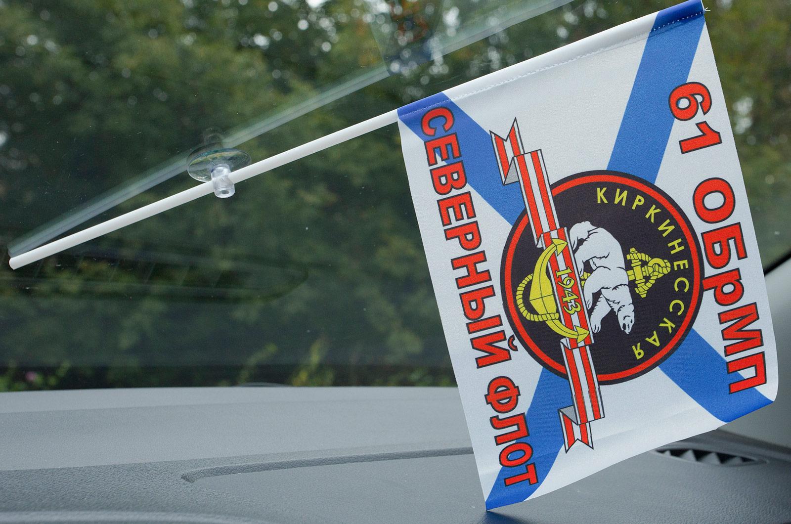 Флажок в машину с присоской 61 ОБр Морской пехоты СФ, цвета флажка