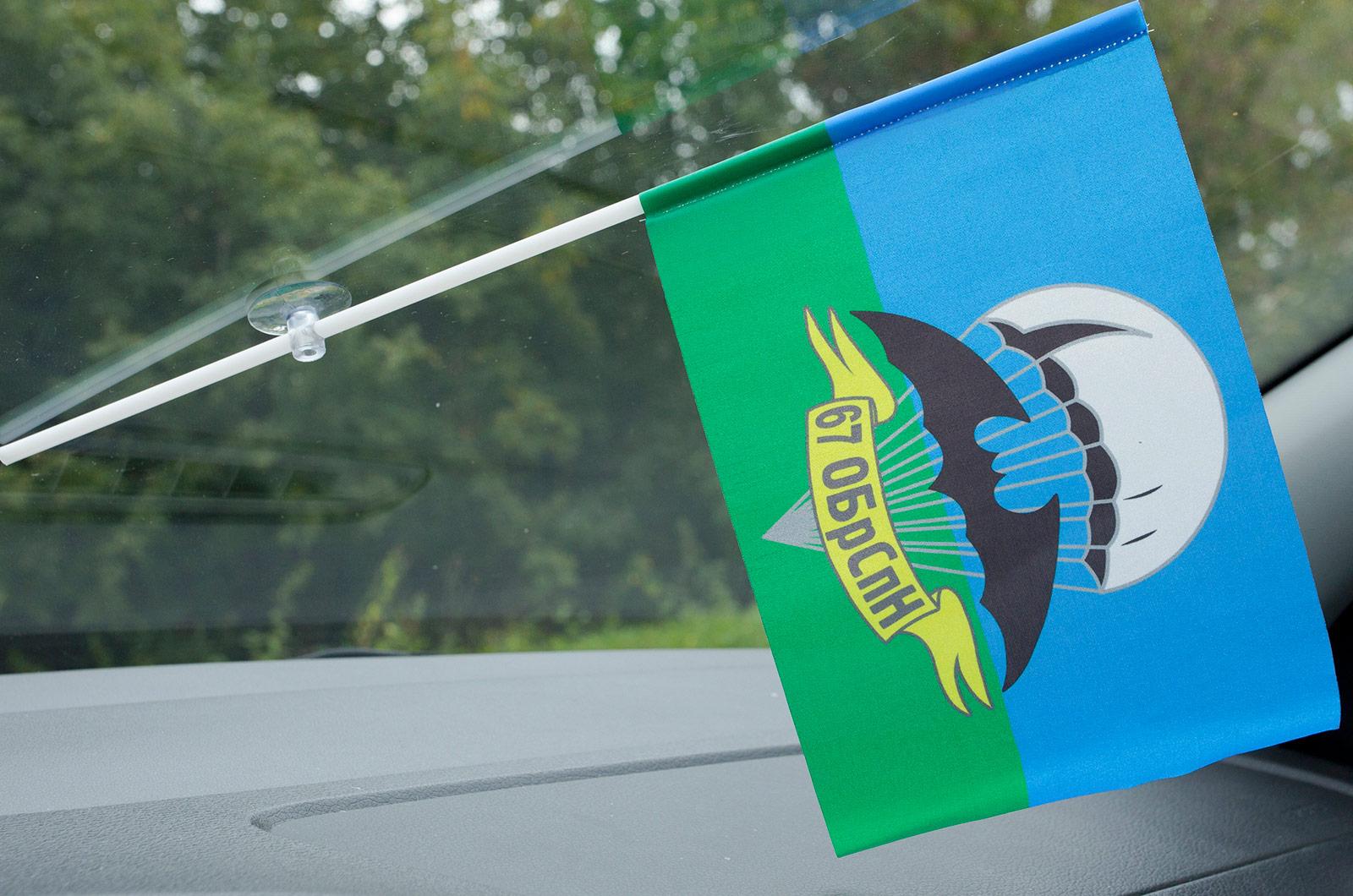 Флажок в машину с присоской 67 бригада спецназа
