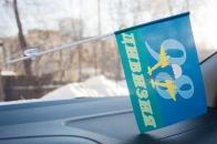 Флажок в машину 98 дивизия ВДВ