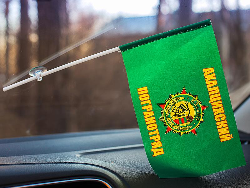 Флаг Ахалцихского погранотряда