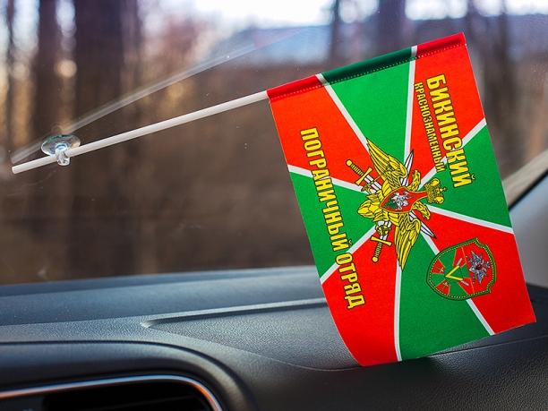 Флажок в машину с присоской «Бикинский погранотряд»