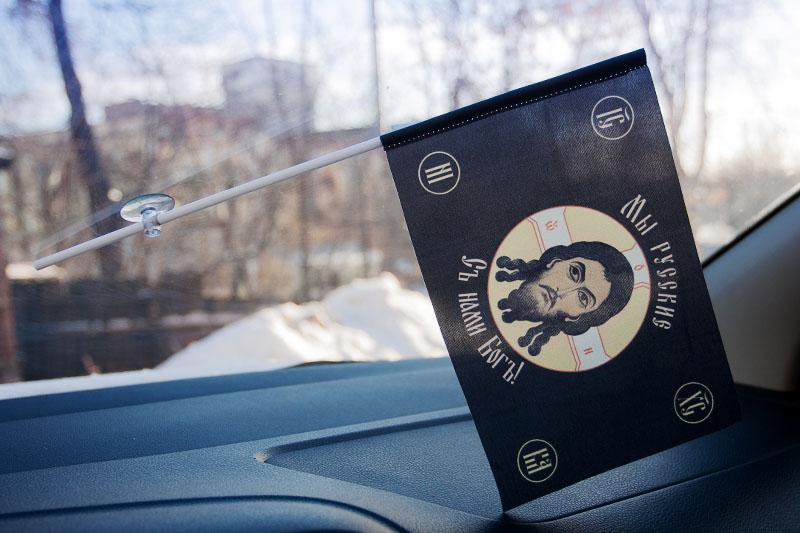Флажок в машину с присоской Хоругвь «Мы Русские»