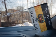 Флажок в машину «Мы - Русские! С нами Бог!»