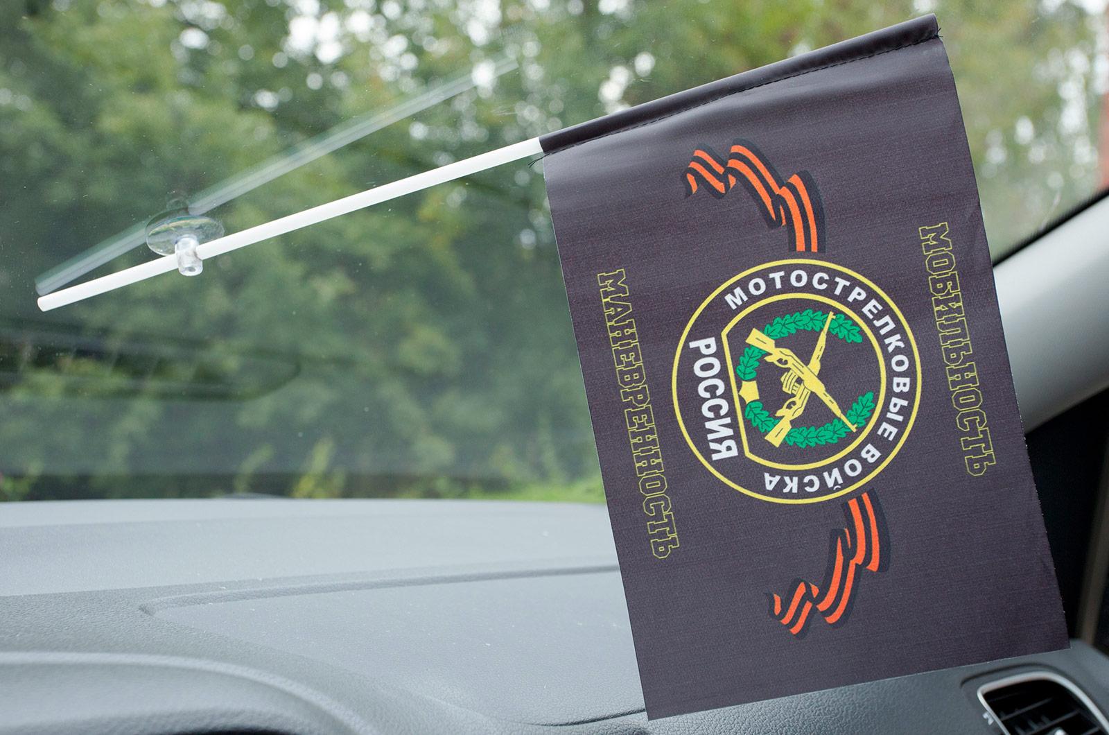 Флаги мотострелковых войск в автомобиль и на стол
