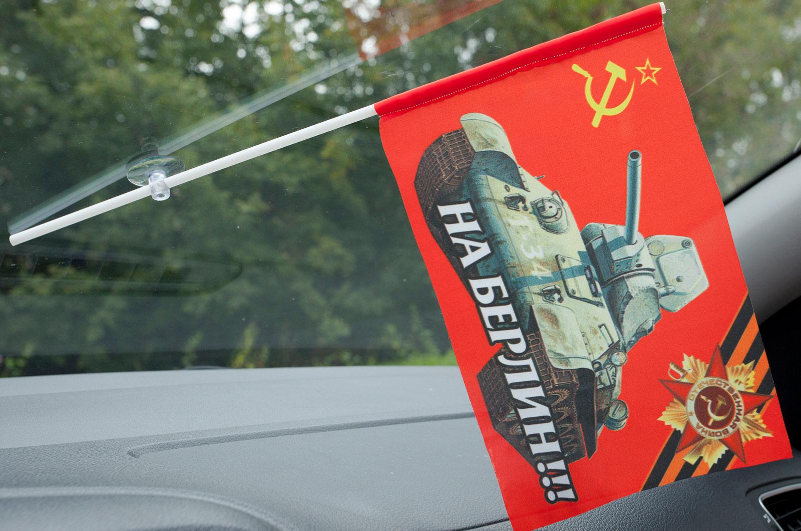 Флажок в машину с присоской На Берлин