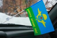 Флажок в машину с присоской Никто кроме нас «Желтый купол»