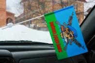 Флажок в машину с присоской ВДВ «Войска Дяди Васи» нов.