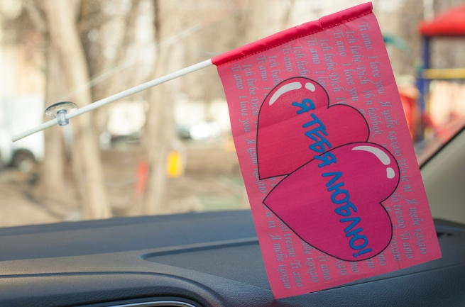 Флажок в машину с присоской Я тебя люблю
