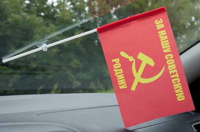 Флажок в машину с присоской За нашу Советскую Родину