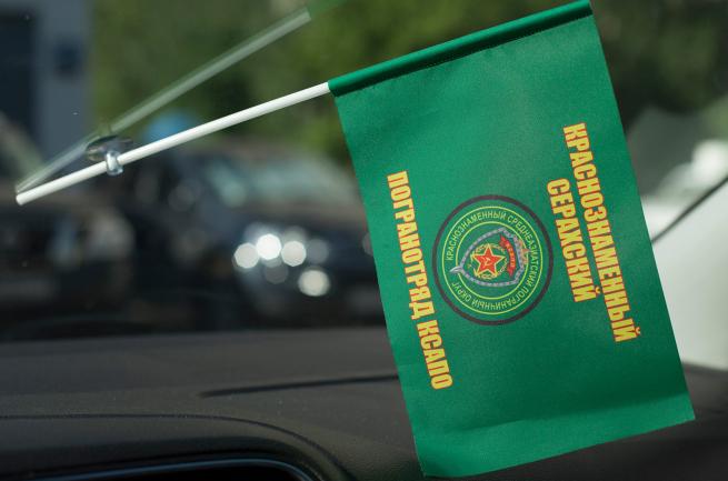 Флажок в машину «Серахский пограничный отряд»