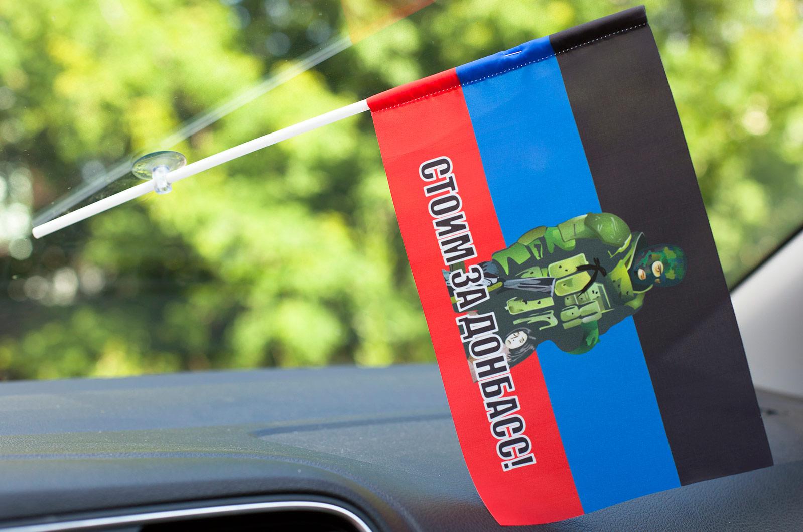 Флажок в машину «Стоим за Донбасс!»