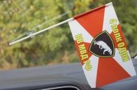 Флажок в машину в/ч 3419 4-го полка ОДОН