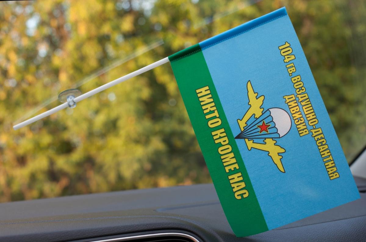 Флаг «104 гв. воздушно-десантная дивизия ВДВ»