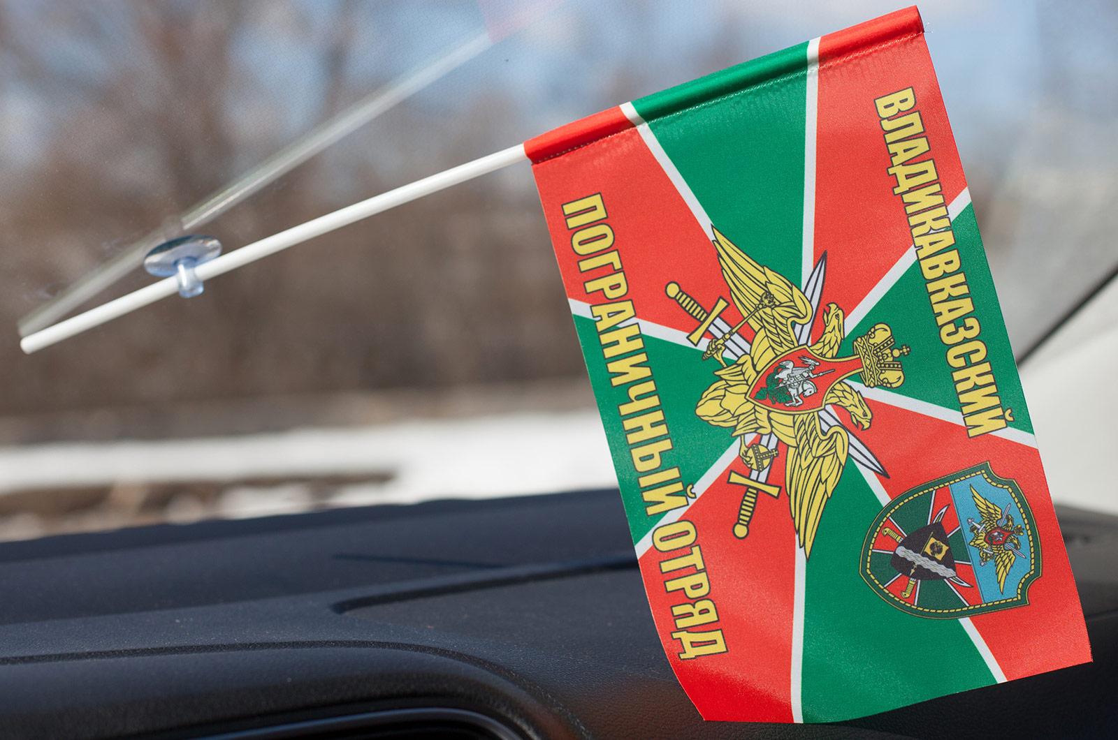Флажок в машину «Владикавказский ПогО»
