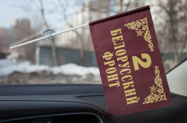"""Флажок в машину """"Второй Белорусский фронт"""""""
