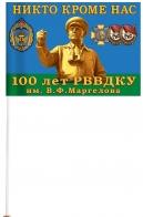 """Флажок ВДВ """"100 лет РВВДКУ"""""""