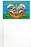 Флажок Воздушно-десантных войск на палочке